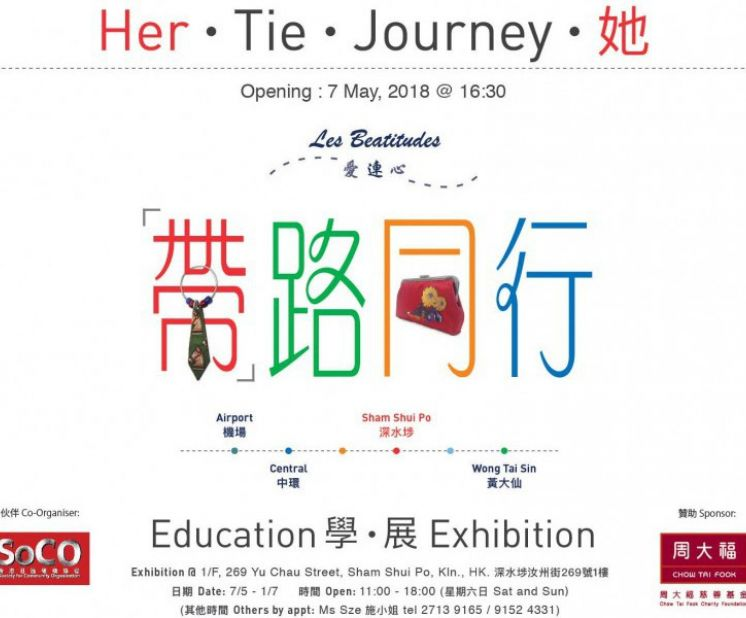 """Tie・Journey・她"" SoCO Exhibition"
