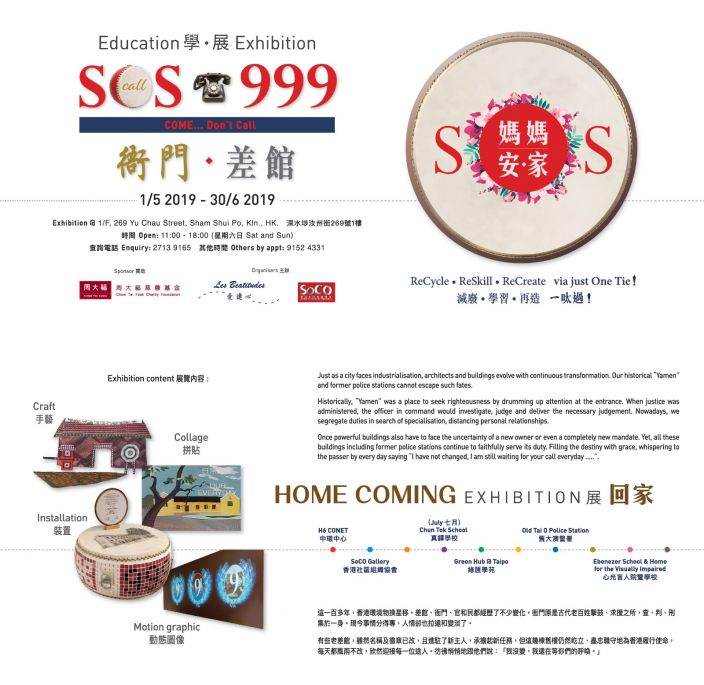 SOS 999