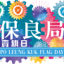 Po Leung Kuk Flag Day 2019