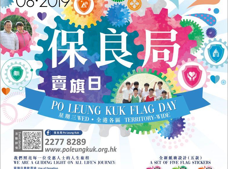 Po Leung Kuk Flag Day 2019