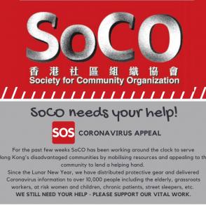 SoCO Coronavirus Appeal